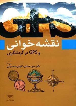 ایرانگردی و جهانگردی