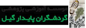 موسسه آموزشی پژوهشی گردشگران پایدار گیل